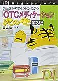 日経DI 薬局虎の巻シリーズ5「OTCメディケーション」虎の巻 第3版 製品選択のポイントがわかる