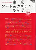 東京アート&カルチャーさんぽ (ぴあMOOK)