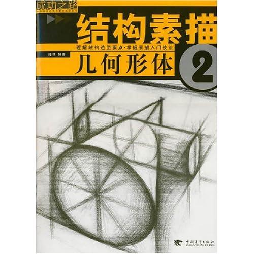 成功之路结构素描几何形体2