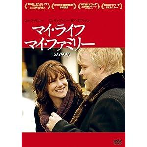 マイ・ライフ、マイ・ファミリー [DVD]
