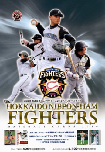 BBM 北海道日本ハムファイターズ2010 BOX