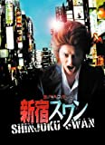 新宿スワン [DVD]