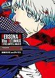 ペルソナ4 ジ・アルティマックス ウルトラスープレックスホールド (2) (電撃コミックスNEXT)