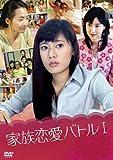 家族恋愛バトル I [DVD]