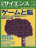 「日経サイエンス 2016年 10 月号 [雑誌]」販売ページヘ