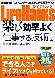 LifeHacks 楽しく効率よく仕事する技術 (別冊宝島)
