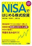 NISAではじめる株式投資