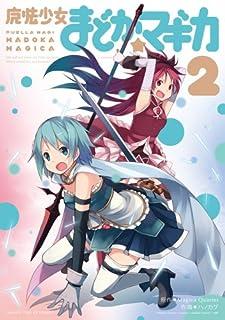 魔法少女まどか☆マギカ (2) (まんがタイムKRコミックス フォワードシリーズ)
