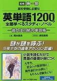 高校受験に必要な英単語1200が全部学べるスタディ・ノベル (スマッシュ文庫)