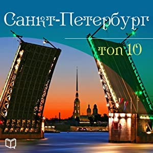 Sankt-Peterburg. TOP-10 [Saint-Petersburg. Top-10] Audiobook