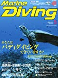 Marine Diving (マリンダイビング) 2014年 05月号 [雑誌]
