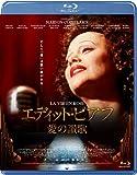 エディット・ピアフ 愛の讃歌 [Blu-ray]