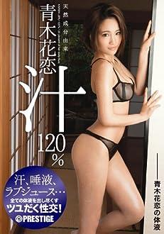 天然成分由来 青木花恋汁120% / プレステージ [DVD]