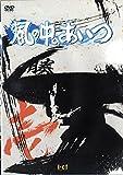 風の中のあいつ VOL.1 [DVD]