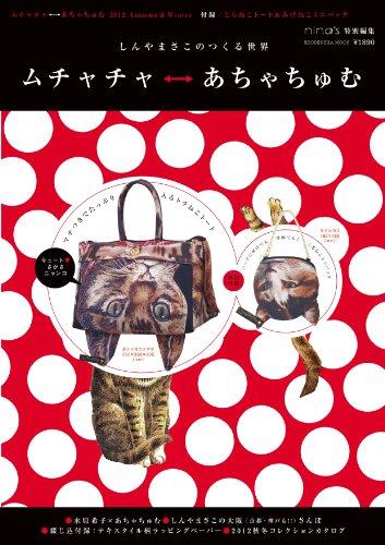 ムチャチャ←→あちゃちゅむ 2012 Autumn&Winter (祥伝社ムック)