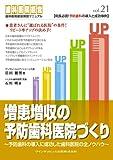 増患増収の予防歯科医院作り (歯科医院経営実践マニュアル vol.21)