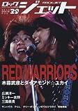 ROCK JET Vol.39 特集 レッドウォーリアーズ (シンコー・ミュージックMOOK)