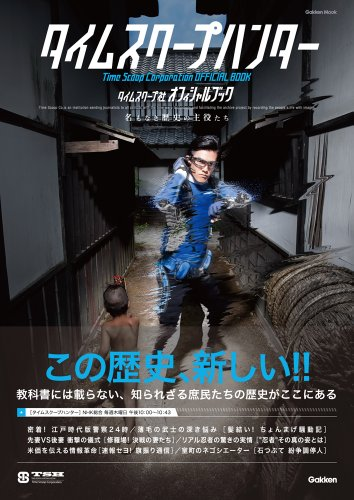 タイムスクープハンター OFFICIAL BOOK (学研ムック)