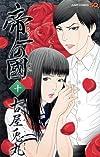 帝一の國 10 (ジャンプコミックス)