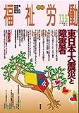 『季刊 福祉労働』135号 特集:東日本大震災と障害者