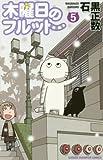 木曜日のフルット 5 (少年チャンピオン・コミックス)