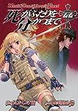 死がふたりを分かつまで22巻 (デジタル版ヤングガンガンコミックス)