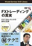 DVD FXトレーディングの真実 テクニカル・メソッドの基本と応用