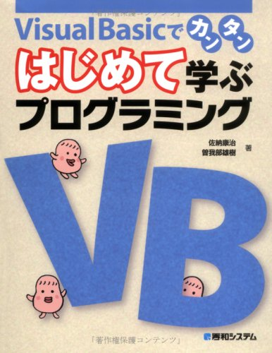 Visual Basicでカンタン はじめて学ぶプログラミング
