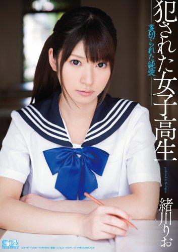 犯された女子校生 裏切られた純愛 緒川りお エスワン ナンバーワンスタイル [DVD]