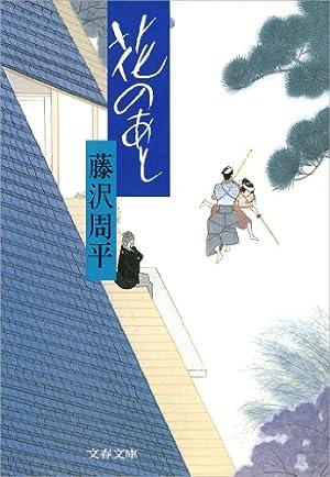 藤沢周平『花のあと』[Kindle版](文春文庫)