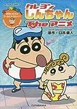 クレヨンしんちゃんTheアニメ おねいさんとプールに入りたいゾ! (アクションコミックス)