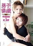 男子遊戯 /手塚直哉×渚 勇樹 [DVD]