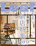 Leaf (リーフ) 2011年 03月号 [京都・滋賀のタウン情報誌]