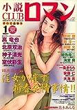 小説 CLUB (クラブ) ロマン 2007年 01月号 [雑誌]