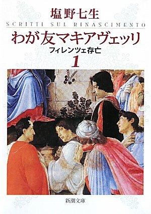 わが友マキアヴェッリ―フィレンツェ存亡〈1〉 (新潮文庫)