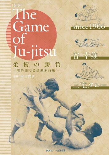 対訳 The Game of Ju-jitsu 柔術の勝負 -明治期の柔道基本技術-