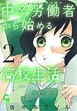 中卒労働者から始める高校生活(2) (ニチブンコミックス)