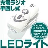 ラジオ付き手回し充電LED懐中電灯【ミニ】:携帯電話充電対応