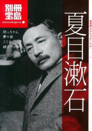 名作クラシックノベル 夏目漱石