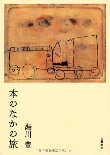 本のなかの旅