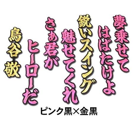 【プロ野球 阪神タイガースグッズ】鳥谷敬ヒッティングマーチ(応援歌)ワッペンカラー:ピンク黒×金黒