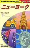 B06 地球の歩き方 ニューヨーク 2008~2009 (地球の歩き方)