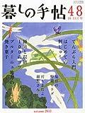 暮しの手帖 2010年 10月号 [雑誌]
