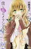 僕に花のメランコリー(3): マーガレットコミックス