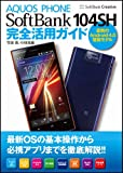 AQUOS PHONE SoftBank 104SH 完全活用ガイド