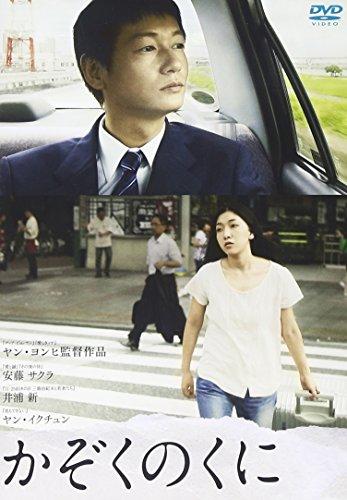 かぞくのくに [DVD]