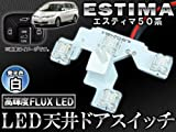 AP LED 天井ドアスイッチ 白 4連FLUX-LED APROOF50WH トヨタ エスティマ 50系(ACR50W,ACR55W,GSR50W,GSR55W) 2006年~