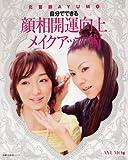 化粧師AYUMO 顔相開運向上メイクアップ術—自分でできる (主婦の友生活シリーズ) (主婦の友生活シリーズ)