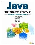 Java並行処理プログラミング ―その「基盤」と「最新API」を究める―