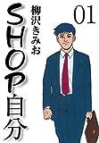 SHOP自分(1)